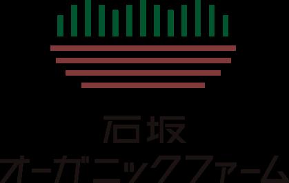 石坂オーガニックファーム