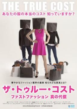 映画 『ザ・トゥルー・コスト 〜ファストファッション 真の代償〜』
