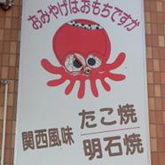 荻だこ(たこ焼き)