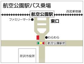 航空公園駅バス乗り場