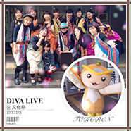DIVA(ゴスペル)
